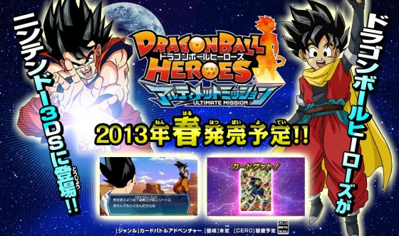 Dragon Ball Heroes Ultimate Mission 3DS 00