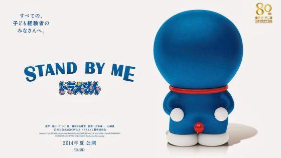 Doraemon Stan by Me 00