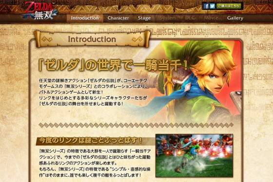 Captura web oficial Hyrule Warriors 00