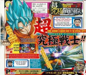 Dragon Ball Z Extreme 3DS Goku God 00